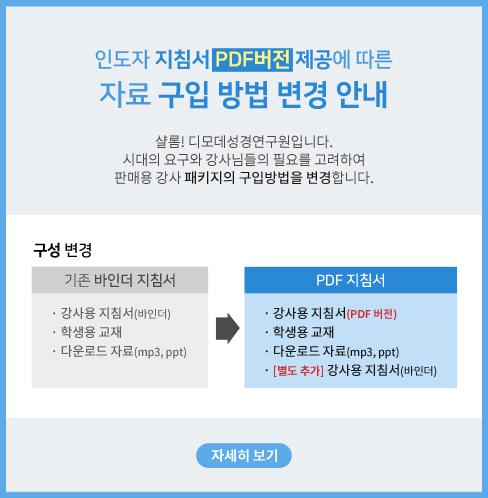 PDF지침서 팝업